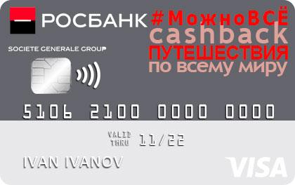 Дебетовая карта Можно Всё Росбанк